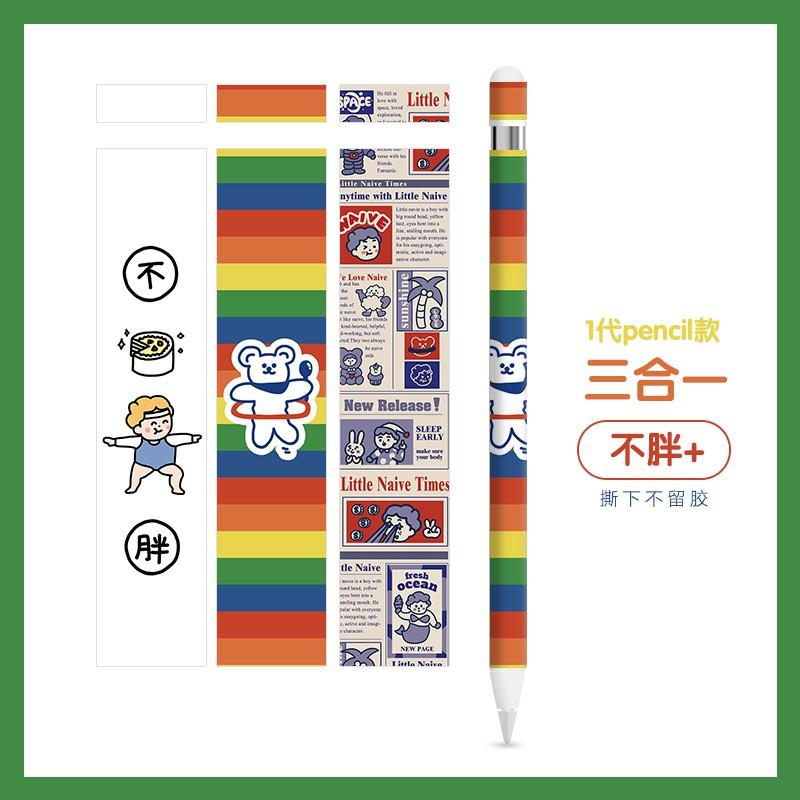 ♙❁Apple Pencil sticker รุ่นที่ 1 รุ่นที่ 2 สติ๊กเกอร์ปากกา iPad nib กันลื่น สไตลัสฝาครอบป้องกันปลาย