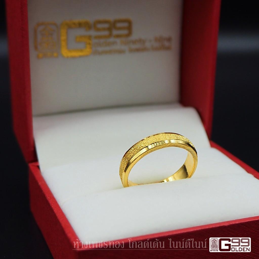 G99 แหวนทองคำแท้ครึ่งสลึง ทองคำแท้ 96.5%  แหวนทองปอกมีดทราย