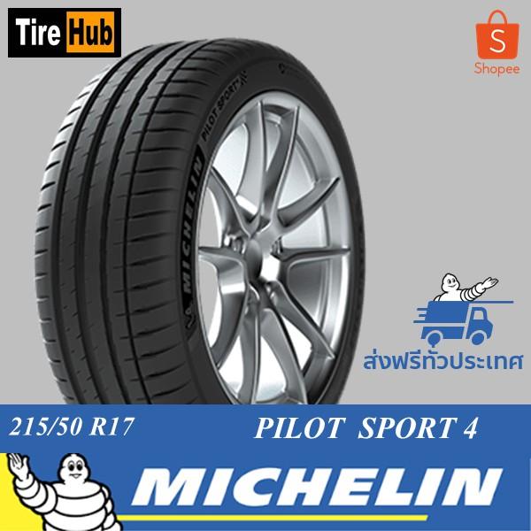 215/50 R17 Michelin Pilot Sport 4 ปี20