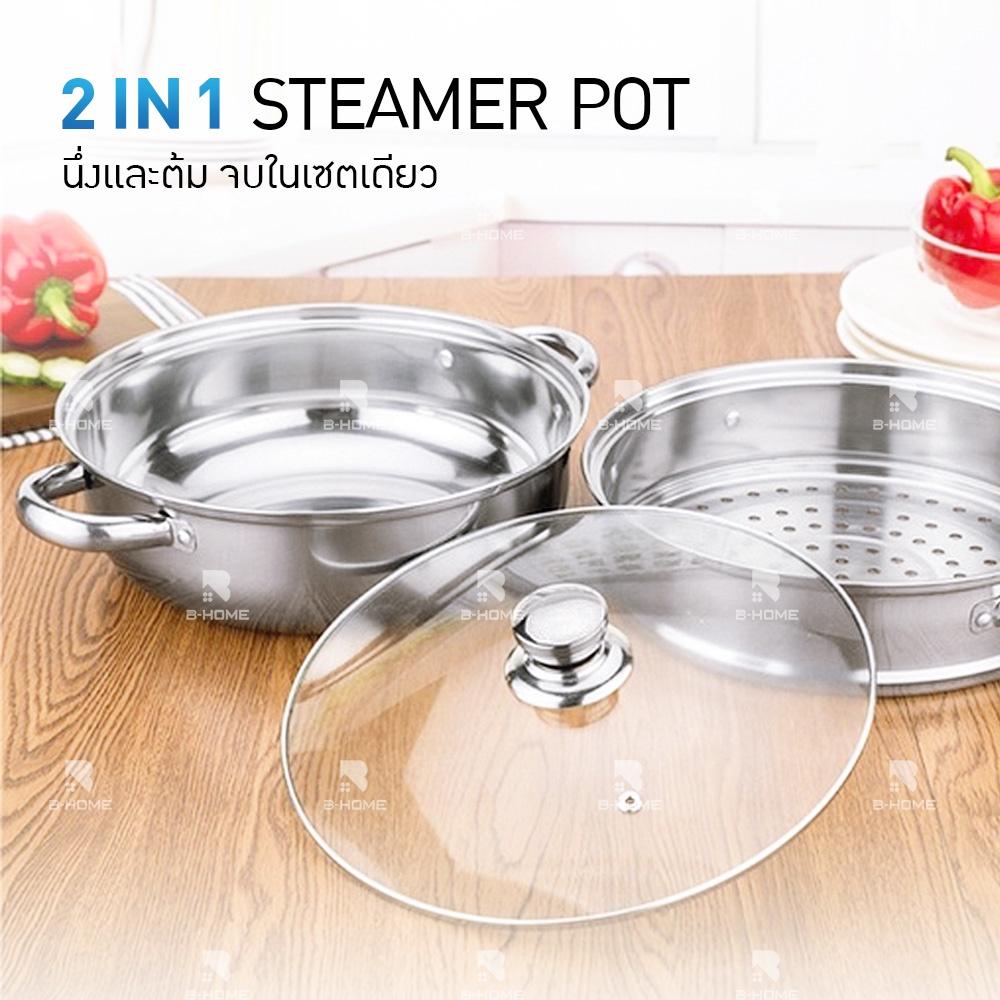 🐞☁หม้อนึ่ง ซึง ซึ้งนึ่งอาหาร 2 ชั้น B-HOME หม้อนึ่งสแตนเลส ขนาด 28 ซม. Stainless Steel Steamer Pot ใช้ได้กับเตาทุกชนิด
