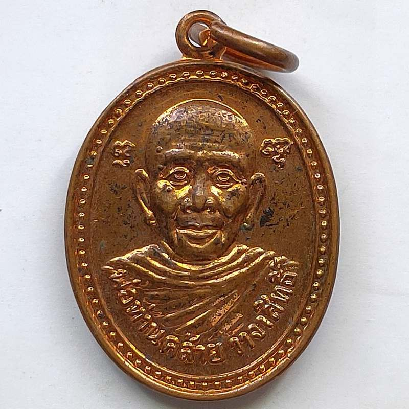 เหรียญพ่อท่านคล้าย ออกวัดธาตุน้อย จ.นครศรีธรรมราช ปี 2538 เนื้อทองแดง