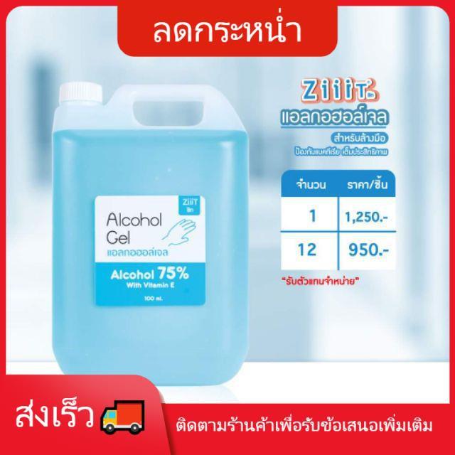 🐯เจลล้างมือ🐯 hand sanitizer spray kirei เจลล้างมือ แอลกอฮอล์เจล 5000ml. แอลกอฮอล์เข้มข้น75%  v/v เจลล้างมือ แห้