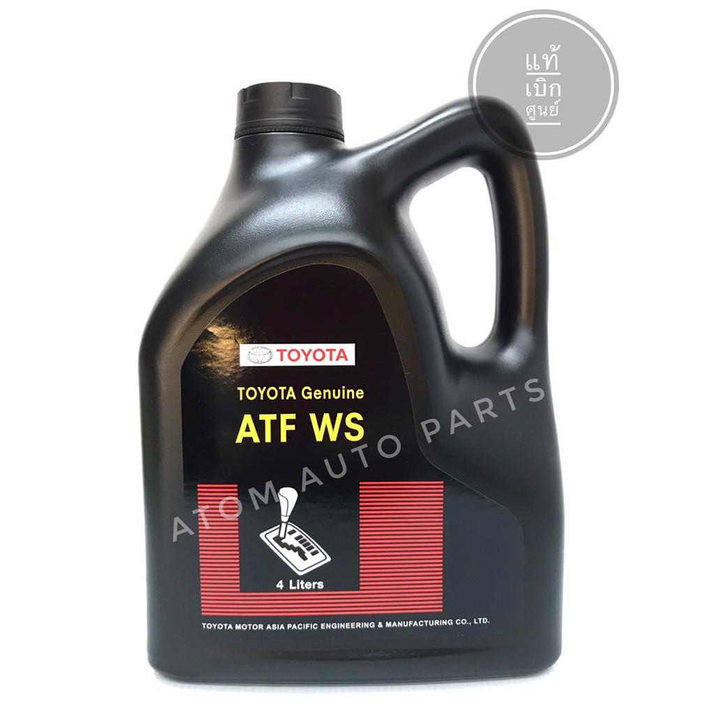 TOYOTA แท้ศูนย์.น้ำมันเกียร์ออโต้ ATF WS ขนาด4 ลิตร สำหรับ VIOS,ALTIS,CAMRY'08,YARIS รุ่นแรก (ดูปีที่รายละเอียดอีกทีค่ะ)