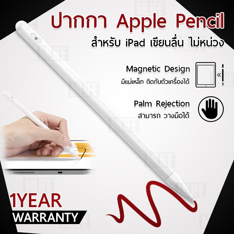 ปากกา ipad ปากกาไอแพด สไตลัส วางมือ Apple Pencil Super Fine Nib Touch Stylus Pen For iPad Pro / Air 1 2 / 2018 / Gen 7