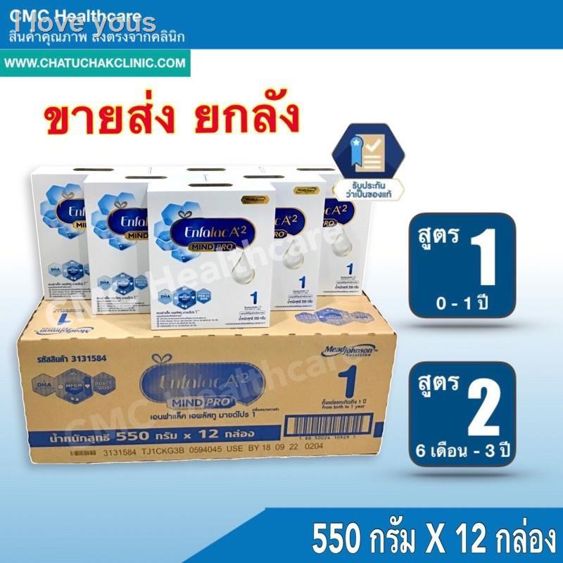 Fast delivery in Thailand﹉[ขายส่ง ยกลัง 12 กล่อง] Enfalac A+2 Mind PRO เอนฟาแล็ค เอพลัสทู สูตร 1 นมผง รสจืด [กล่อง 550กร