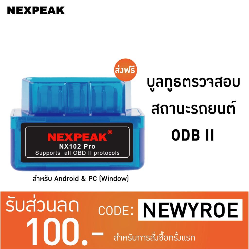 ส่งฟรี!!! OBD 2 Bluetooth Adapter ELM327 V1 5
