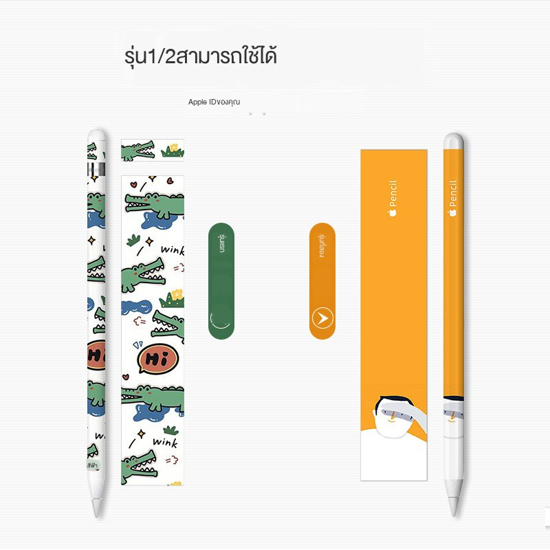 ◑✾∋สไตลัส [Frosted] Apple pen pencil sticker creative first generation second ฟิล์มกันลื่น iPad stylus protective cover