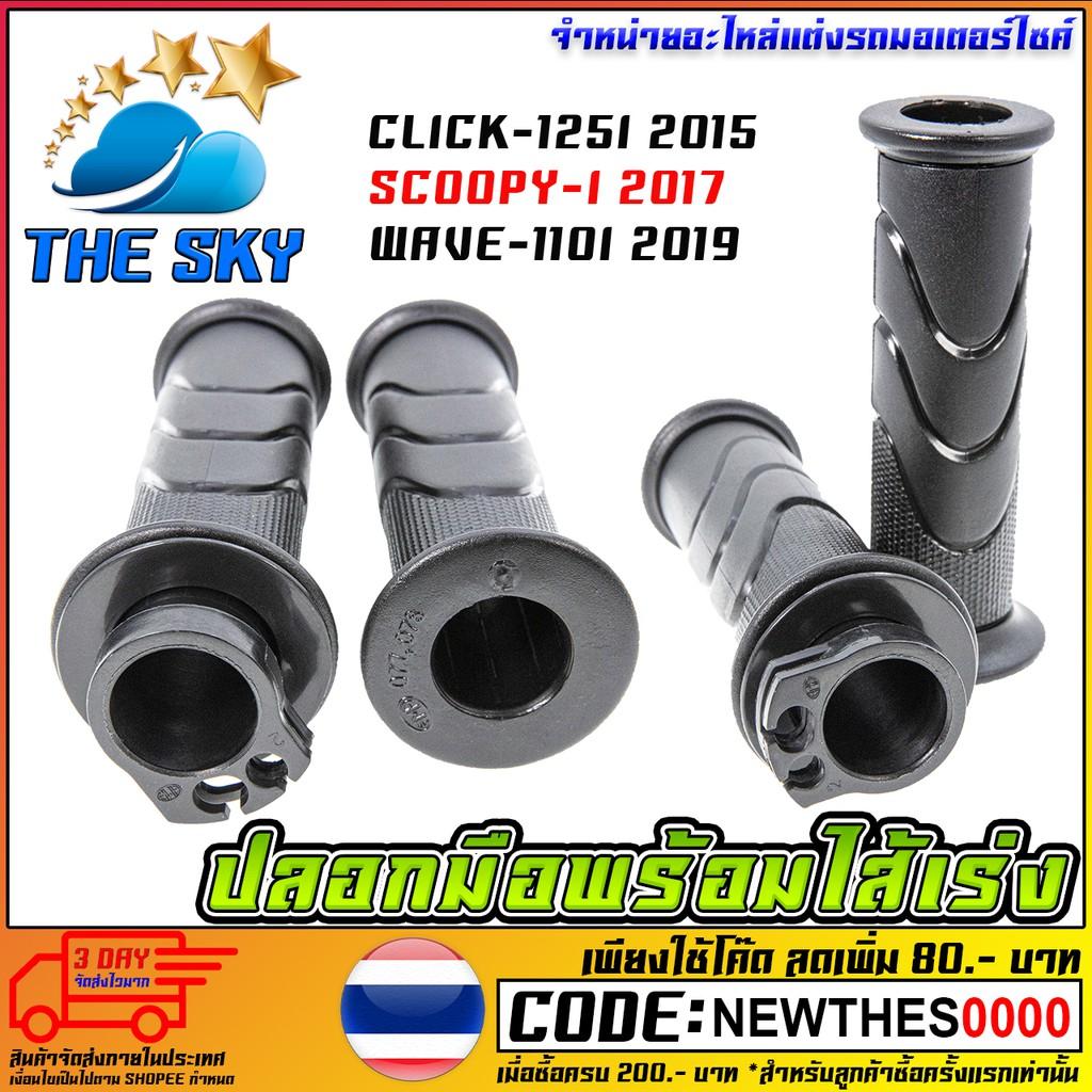 ปลอกมือพร้อมไส้เร่ง CLICK-125I 2015 / SCOOPY-I 2017 / WAVE-110I 2019    (MS1124)
