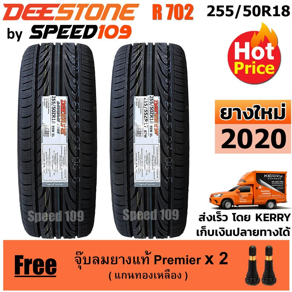 DEESTONE ยางรถยนต์ ขอบ 18 ขนาด 255/50R18 รุ่น R702 - 2 เส้น (ปี 2020)