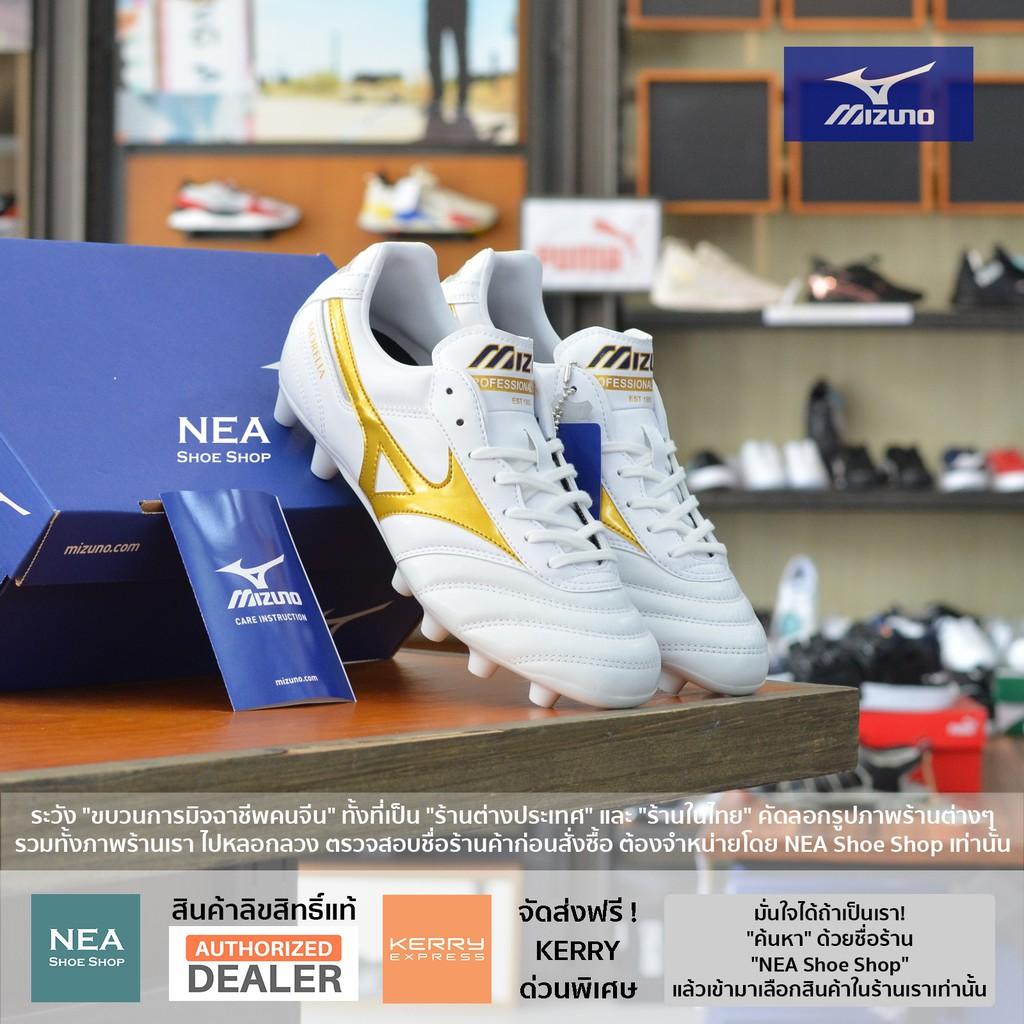 [ลิขสิทธิ์แท้] Mizuno Morelia II PRO (Victory Pack) - White/Gold รองเท้าฟุตบอล สตั๊ด มิซูโน่ NEA