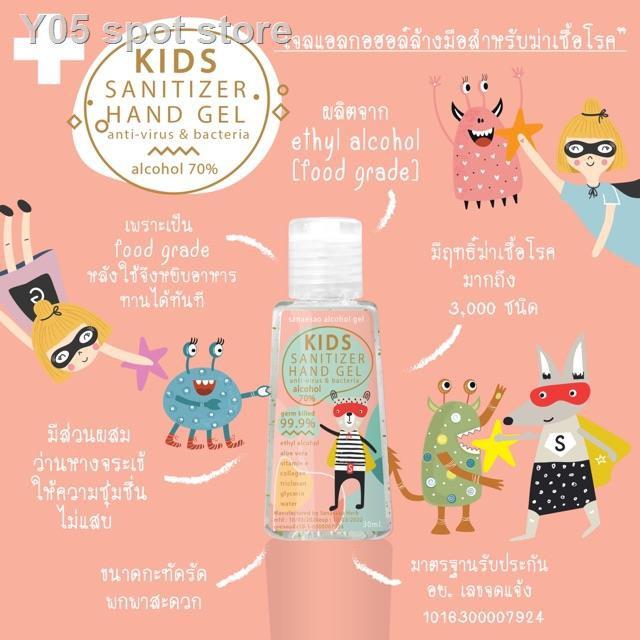 △เจลล้างมือเด็ก พกพาง่าย ขนาดเล็กกระทัดรัด พร้อมส่ง