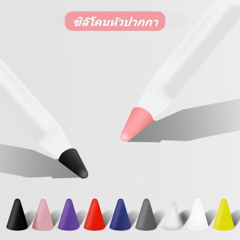 พร้อมส่งจาก คละสี Case Tip Cover for Apple Pencil Gen1/2จุกซิลิโคนหุ้มหัวปากกาซิลิโคนจุกปากกาสำหรับ Apple