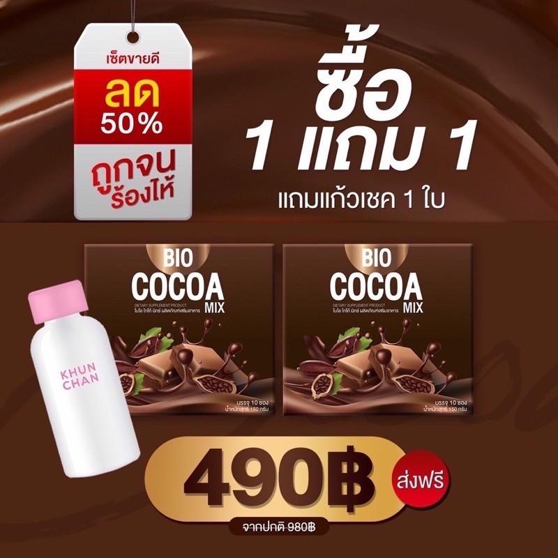 ไบโอโกโก้มิกซ์ Bio Cocoa Mix / Tea Malt  / Coffee By Khunchan ของเเท้ 100%