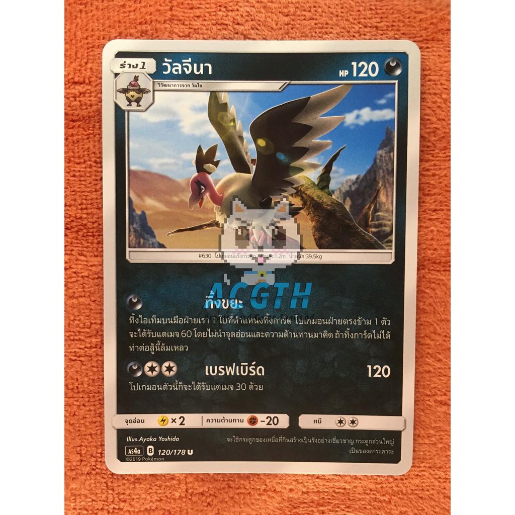 วัลจีนา ประเภท มืด (SD/U) ชุดที่ 4 (เทพเวหา) [Pokemon TCG] การ์ดเกมโปเกมอนของเเท้