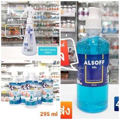 แอลกอฮอล์ เจล 450 ml ศิริบัญชา /Spa clean Gel 295ml/Spray 250 ml/ 500 ml D Gel  ขวดปั๊ม pump เจลล้างมือ/Alcohol Pad 3M