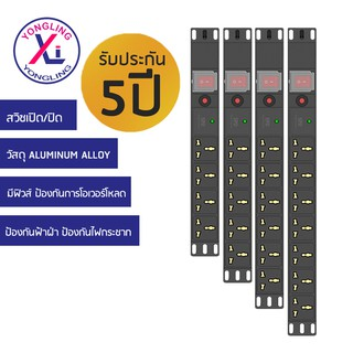 Power Distribution Unit For Cabinet (PDU) รางปลั๊กไฟ 4-7 ช่อง 4-7 Universal Outlet Lighting SW + Overload Protection LED