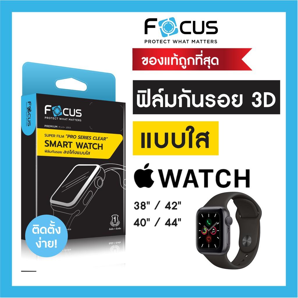 ฟิล์มใส Apple Watch ซุปเปอร์ฟิล์มเต็มจอลงโค้ง สำหรับ Series1/2/3/4/5 ใหม่! Series 6, SE ครบทุกขนาด 38/40/42/44mm