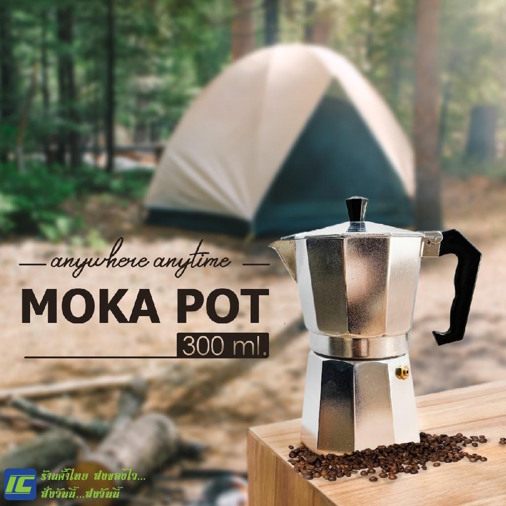 Moka Pot 300 ml. หม้อต้มกาแฟ Moka coffee pot หม้อชงกาแฟสด เครื่องชงกาแฟ กาต้มกาแฟ เครื่องทำกาแฟ หม้อชงกาแฟ เอสเพรสโซ่