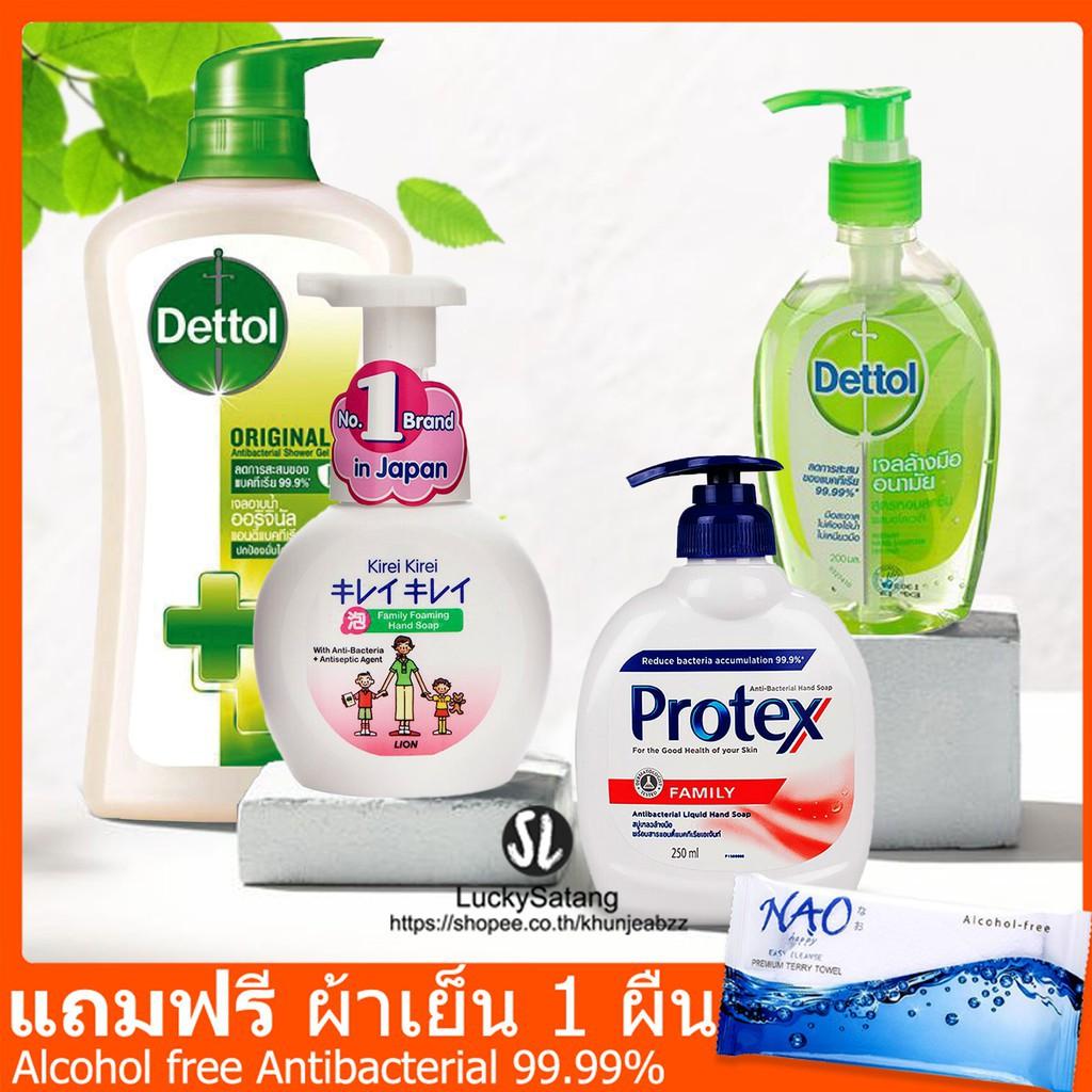 เดทตอล [พร้อมส่ง] Dettol เดทตอล เจลอาบน้ำ เจลล้างมือ สบู่เหลวล้างมือ kirei คิเรอิ protex มีของแถม!!