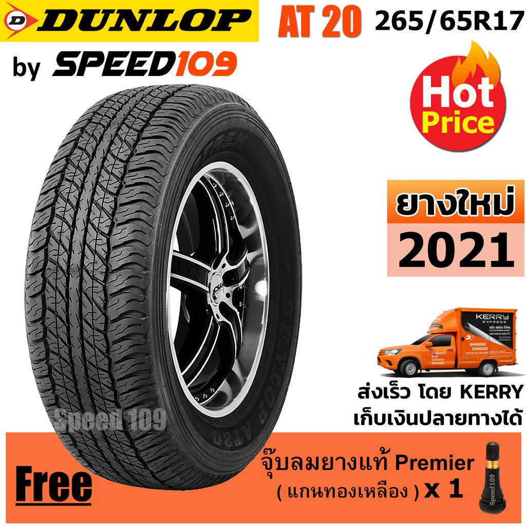 DUNLOP ยางรถยนต์ 265/65R17 รุ่น Grandtrek AT20 - 1 เส้น (ปี 2021)