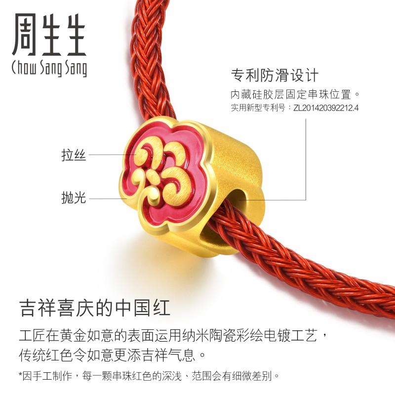 【包邮】โจวShengshengเท้าทองCharmeลูกปัดชุดชีวิตยาวล็อคโอนลูกปัดRuyi 91502cราคา