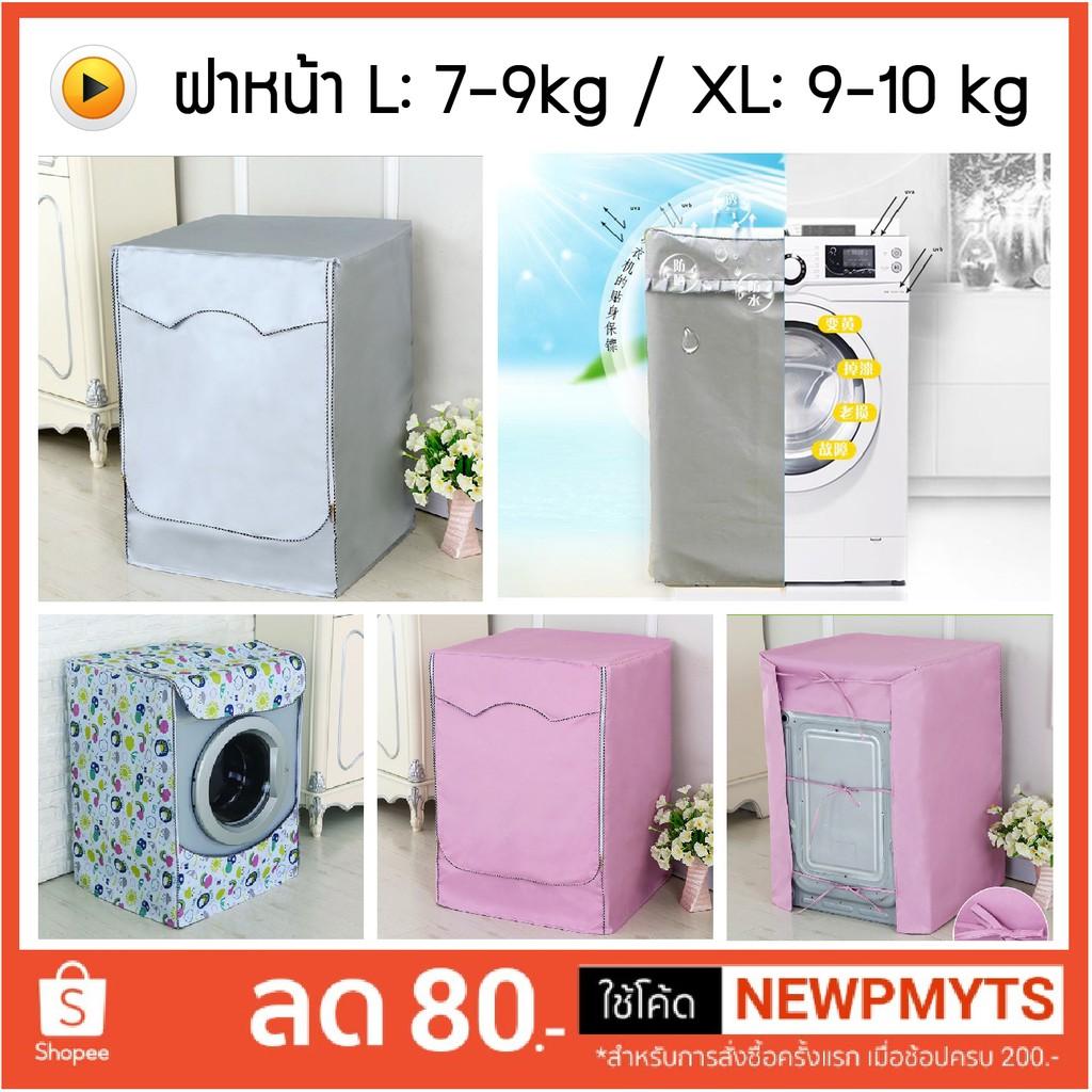 ผ้าคลุมเครื่องซักผ้า ฝาหน้า ขนาด M-L-XL สำหรับเครื่องซักผ้า 7-9-10 kg Washing Machine Cover Front Load