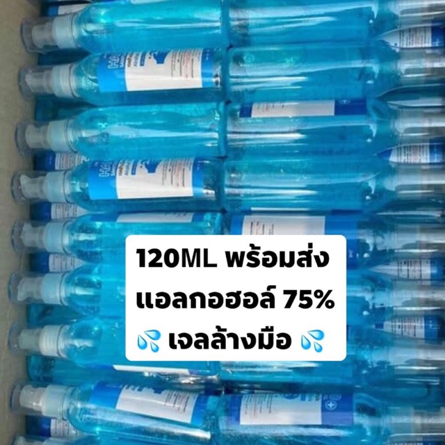 ราคาส่ง🔥🔥เจลล้างมือ💦‼️แห้งไว ไม่เหนียว แอลกอฮอล์ 75%✅พร้อมส่ง