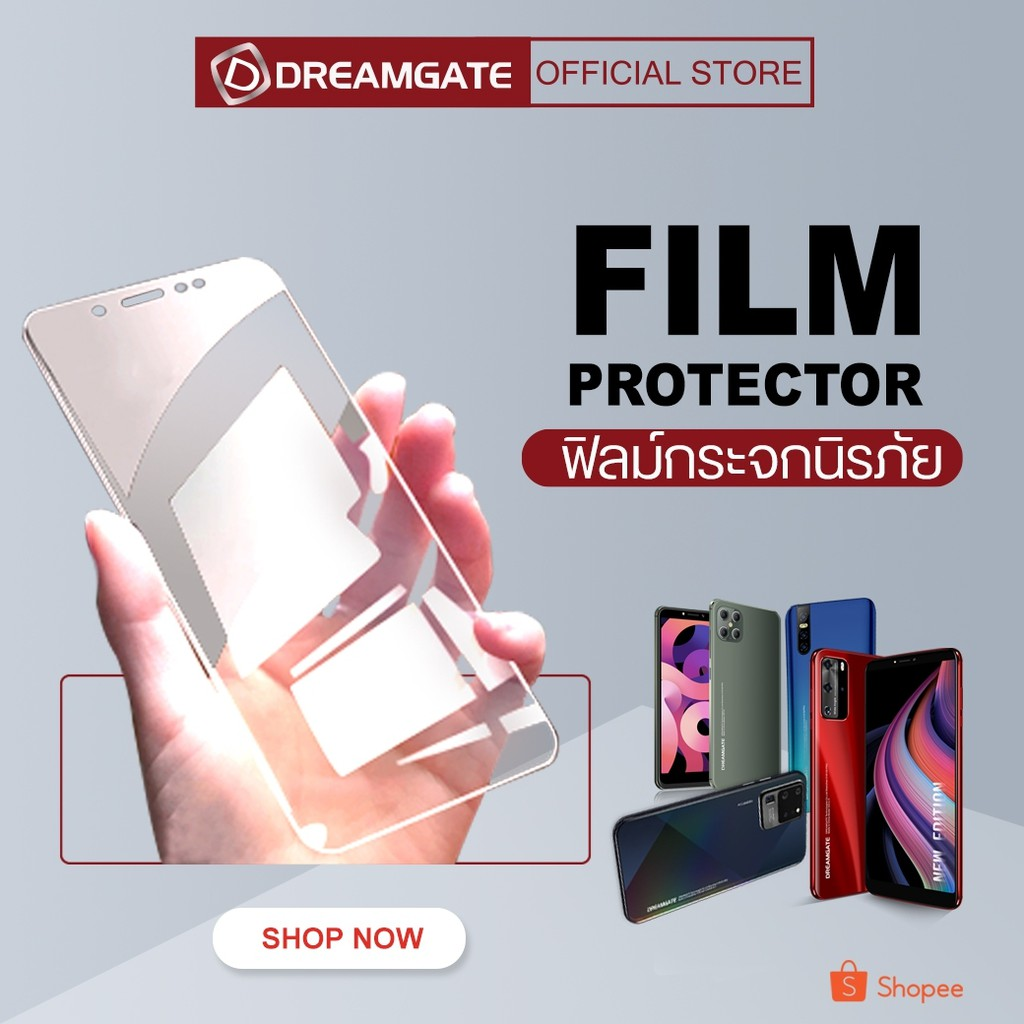 DREAMGATE FILM PROTECTOR ฟิลม์กระจกโทรศัพท์ดรีมเกท ( FILM )