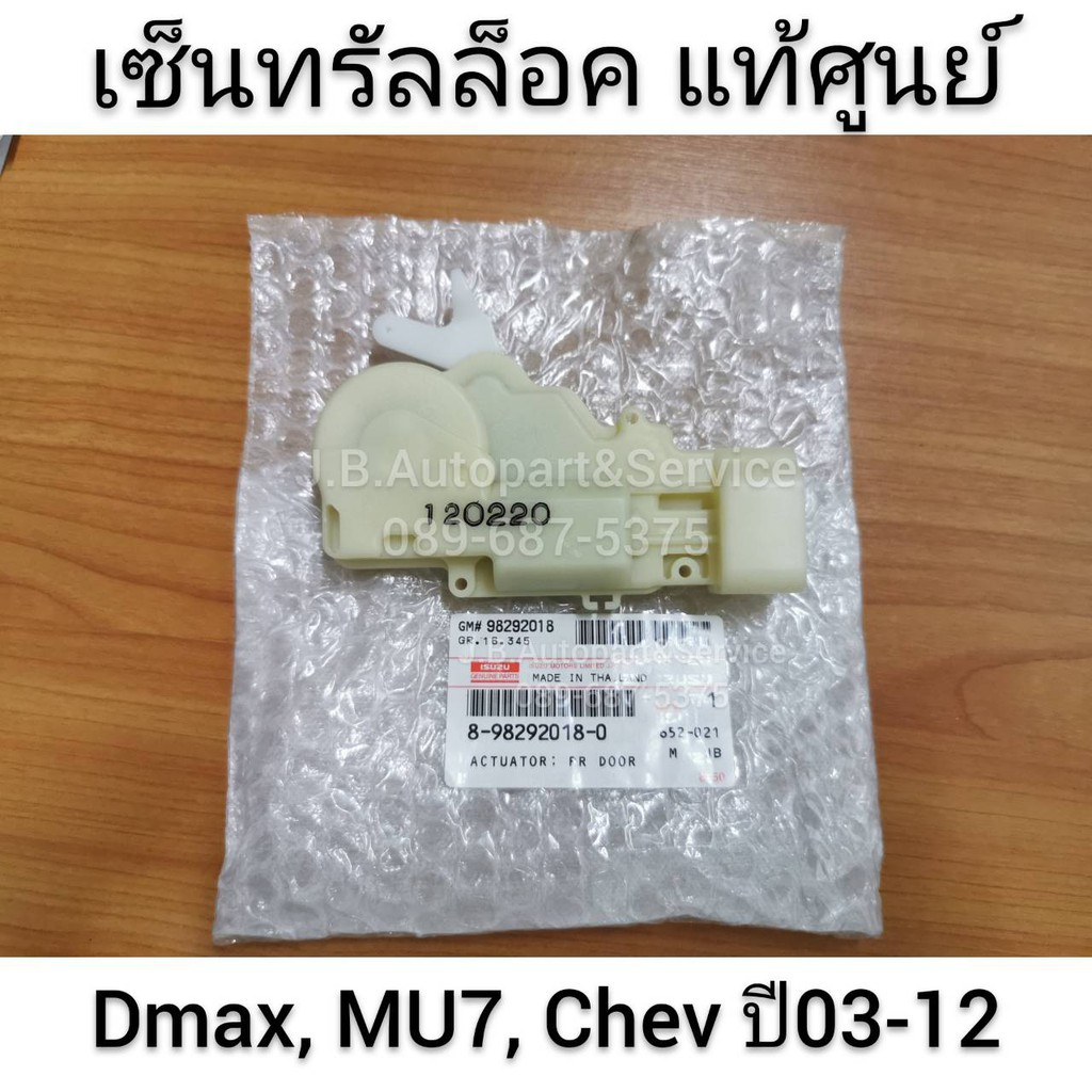 ลด30% Dmax*แท้ศูนย์* เซ็นทรัลล็อค Isuzu Dmax (อีซูซุ ดีแมกซ์) เก่า, MU7, Chev ทุกรุ่น ปี 03-12ตรงรุ่น Isuzu ดีแมก ดีแม็ก