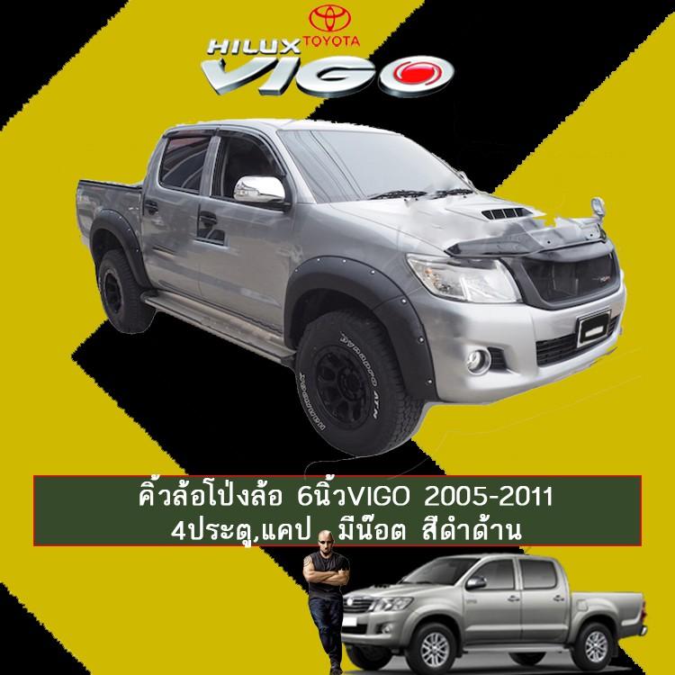 ซุ้มล้อโป่งล้อ คิ้วล้อ 6นิ้ว Toyota Vigo 2005-2011 4ประตู,แคป มีน๊อต สีดำด้าน วีโก้
