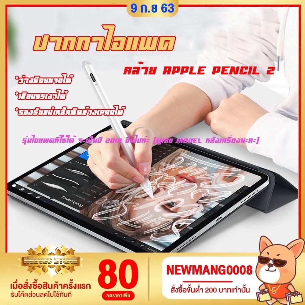 010 [วางมือบนจอได้] ปากกาไอแพด วางมือแบบ Apple Pencil stylus ปากกา ipad gen7 gen8 2019 applepencil 10.2 9.7 2018 Air3