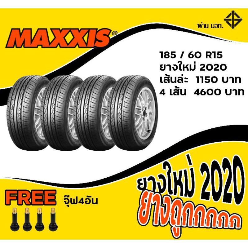 ยางรถยนต์ ปี2020 MAXXIS MAP3 185/60 R15
