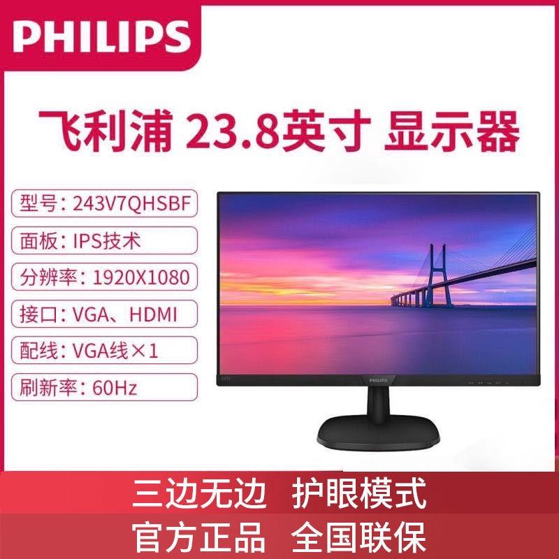 ฟิลิปส์24-นิ้ว27นิ้วจอคอมพิวเตอร์ป้องกันดวงตาสก์ท็อปจอคอมพิวเตอร์