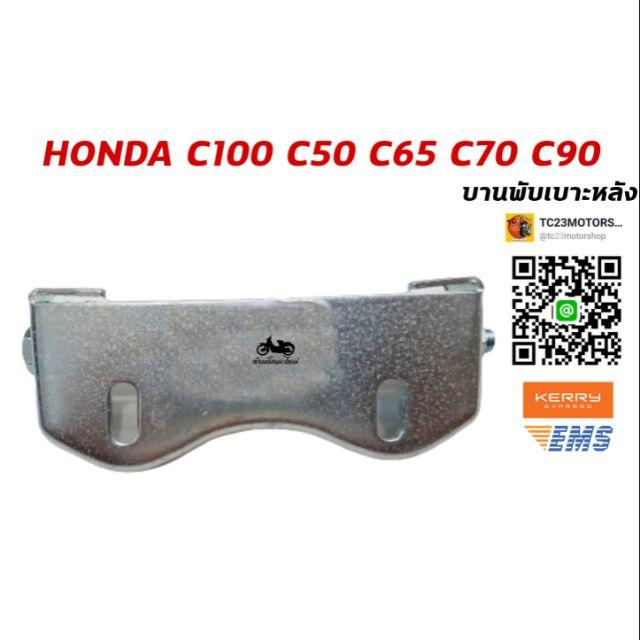 HONDA C100 C50 C65 C70 C90 บานพับเบาะหลัง ถังแยก