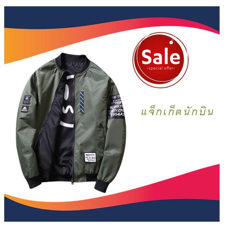 เสื้อแจ็คเก็ตนักบิน Flight jacket เสื้อกันหนาว