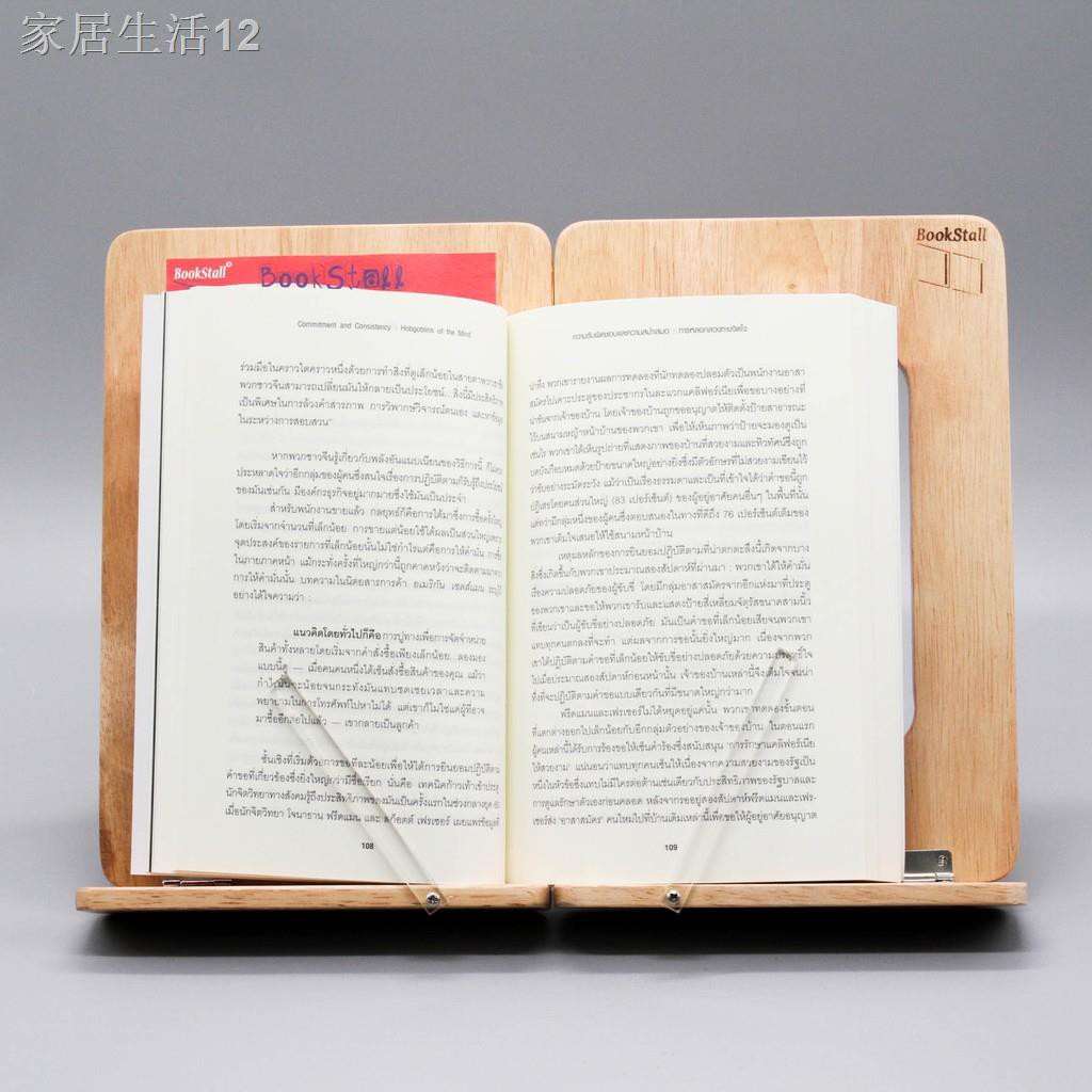 ✎❖Chulabook(ศูนย์หนังสือจุฬาฯ) | ที่ตั้งวางอ่านหนังสือไม้ยางพารา (BOOKSTALL)