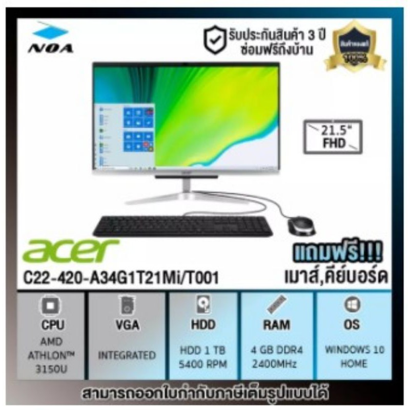ALL-IN-ONE (ออลอินวัน) ACER C22-420-A34G1T21Mi/T001