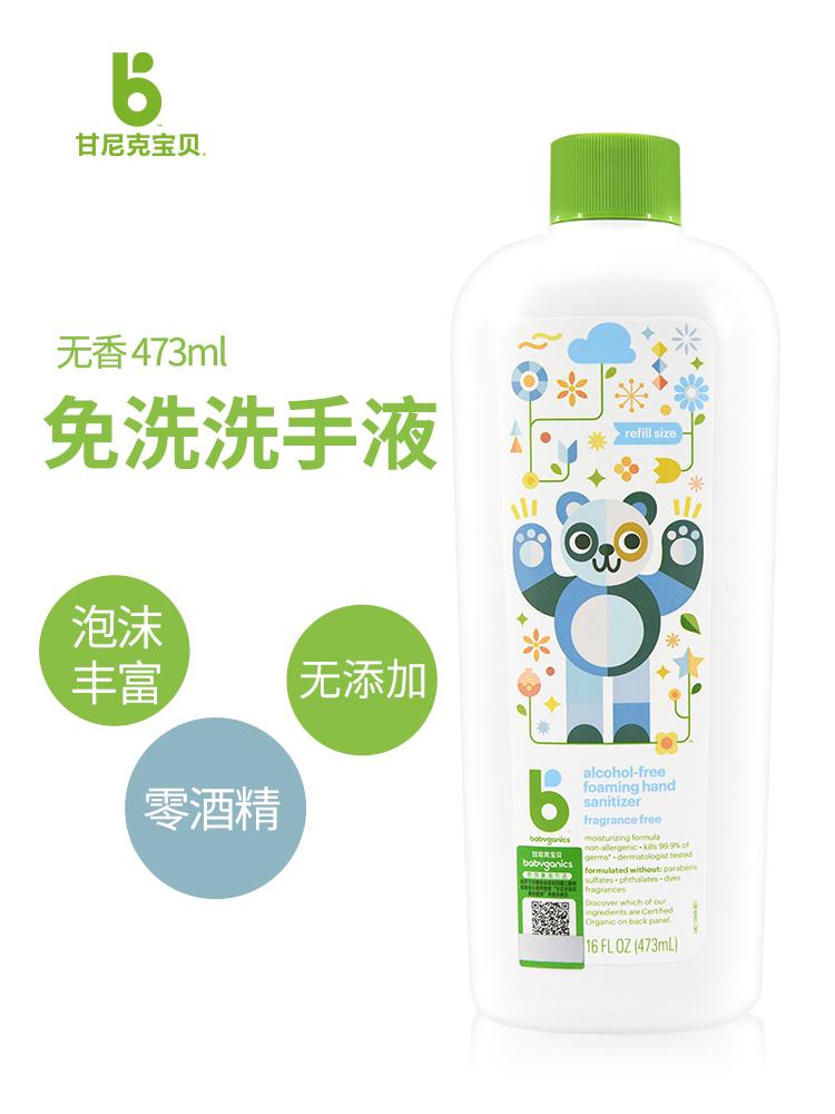แอลกอฮอลลางมอ/เจลล้างมือ กันนิคเด็กเด็กล้างทำความสะอาดมือโฟมทารกเสริมทารกCOD