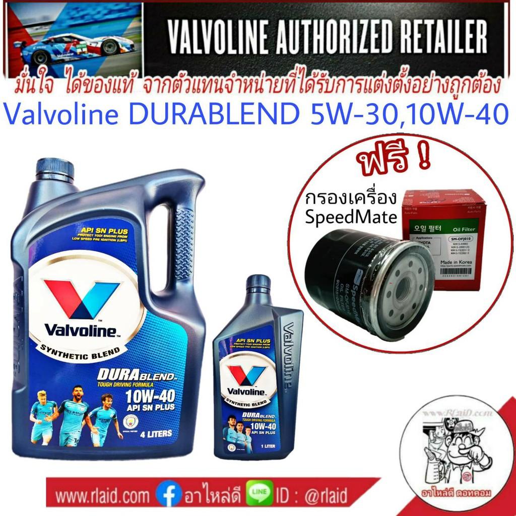 น้ำมันเครื่อง Valvoline Durablend (5W-30) (10W-40) 4ลิตร และ 4+1ลิตร แถมฟรี!! กรองเครื่องสปีดเมท 1ลูก (ทักแชทแจ้งรุ่นรถ)