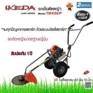 รถเข็นตัดหญ้า IKEDA มาตรฐานญี่ปุ่น