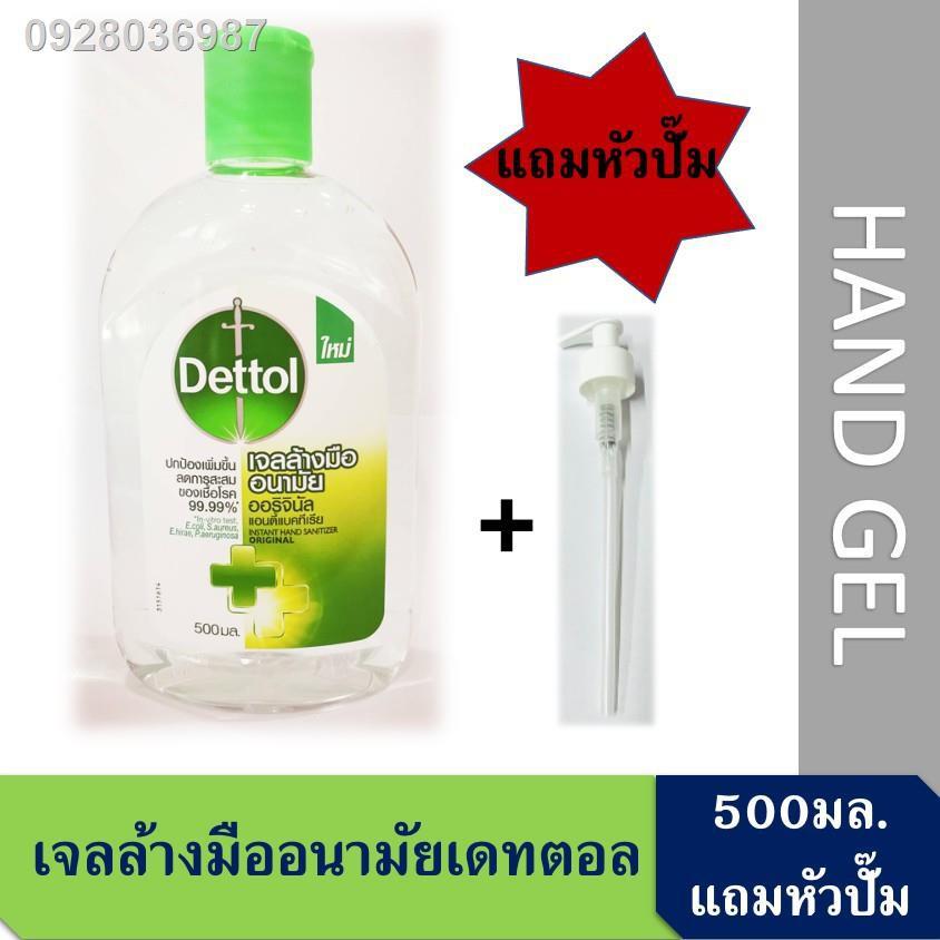 จุด[แถมหัวปั๊ม] เดทตอล เจลล้างมืออนามัย ออริจินัล 500มล. Dettol Hand Sanitizing Gel Original 500ml.