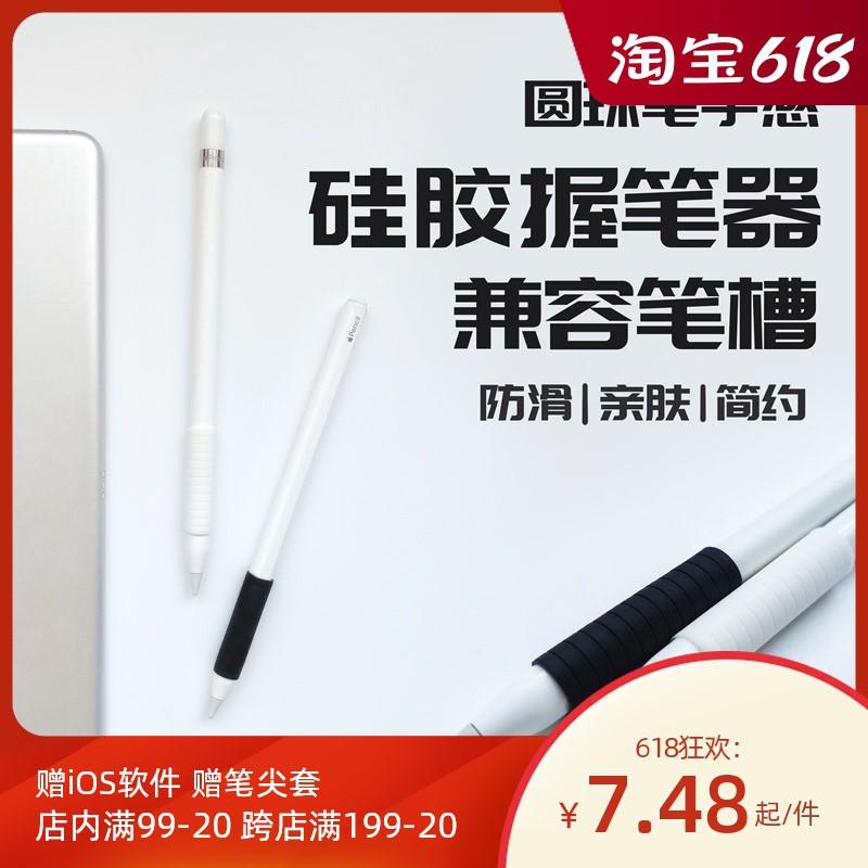 ﹊❣>ที่ใส่ปากกาสไตลัส applepencil รุ่นที่ 1 ปากกา capacitive รุ่นที่ 2 ฝาครอบปากกาแท็บเล็ตปลอกซิลิโคนกันลื่น