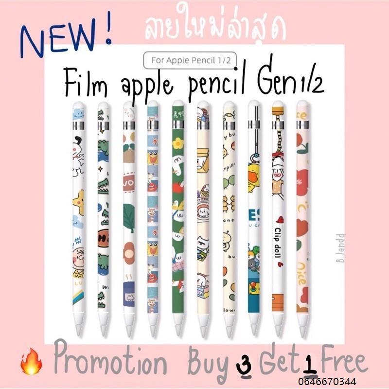 🔥พร้อมส่ง🔥 ♕B.landd✨ ฟิล์มปากกาสำหรับ applepencil sticker รุ่นที่1/2 น่ารักๆ พร้อมโปรโมชั่น3แถม1[2]➳