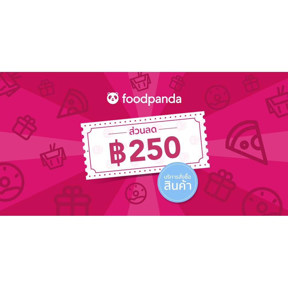 ❀✵[ดีลส่วนลด] foodpanda : ส่วนลด 250 บาท บริการสั่งซื้อสินค้า