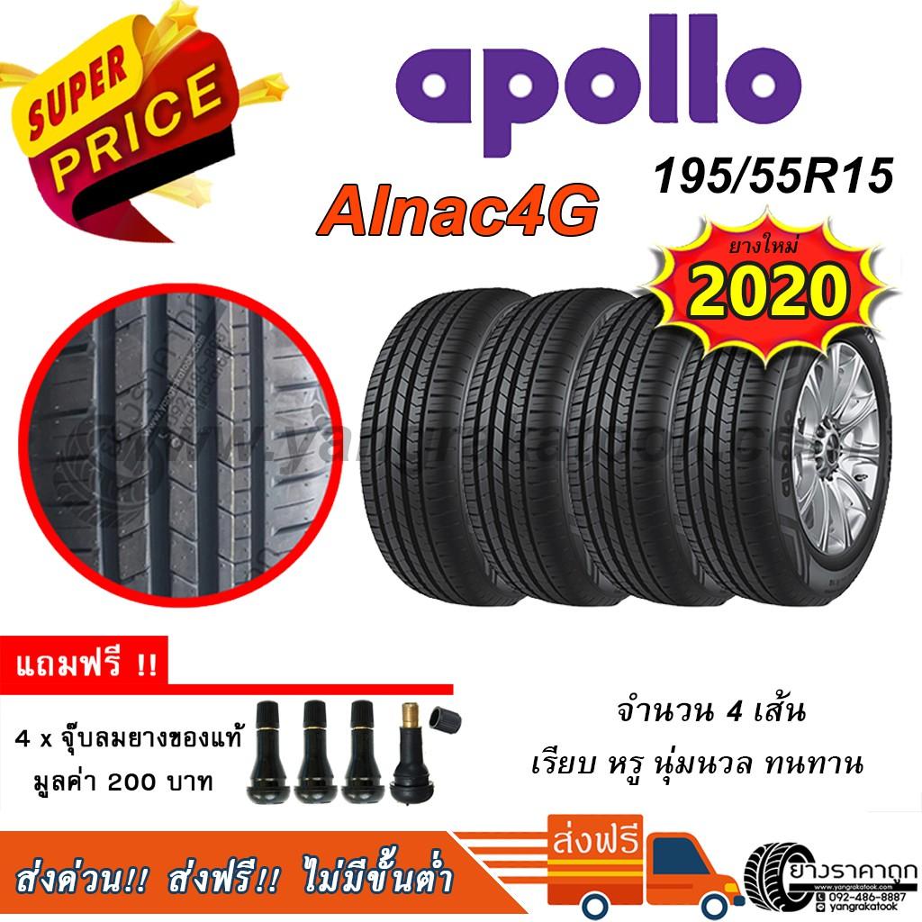 <ส่งฟรี> ยางรถเก๋ง Apollo ขอบ15 195/55R15 Alnac4G 4เส้น ยางใหม่ปี20 รับประกัน 2 ปี ฟรีของแถม 200 บาท