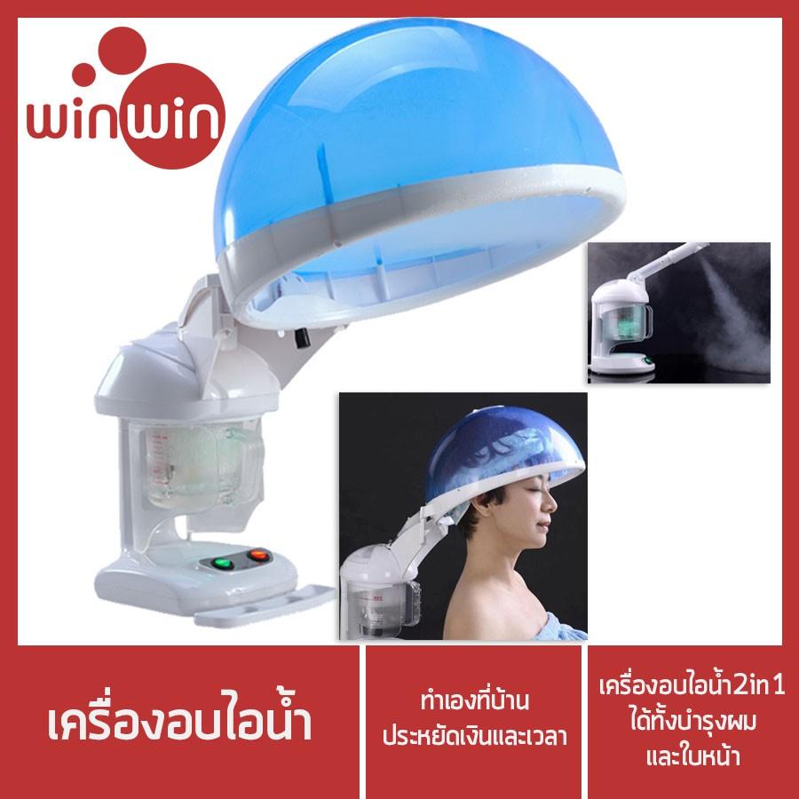 หมวกอบไอน้ำ เครื่องอบไอน้ำสำหรับผมและหน้า เหมือนทำที่ร้าน Ozone Hair & Facial Steamer 2in1 รุ่นตั้งโต๊ะ Kapookshopz