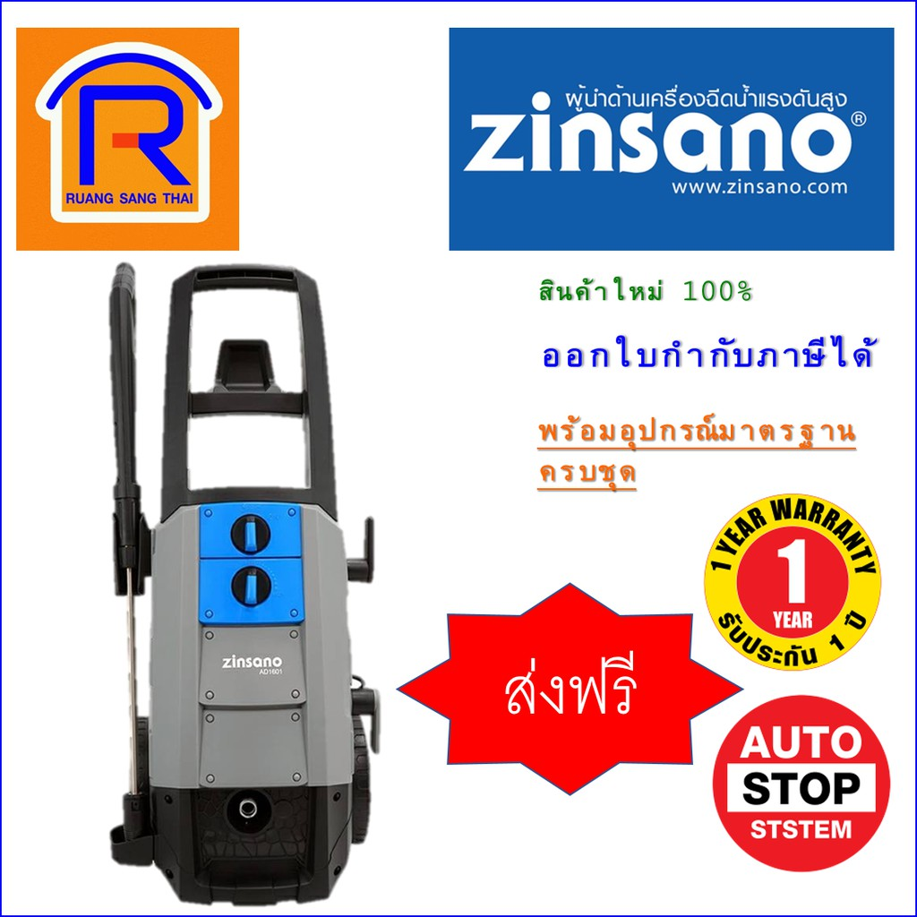 ZINSANO (ซินซาโน่) เครื่องฉีดน้ำแรงดันสูง 160 บาร์ รุ่น AD1601 รับประกัน 1 ปี (High Pressure Washer) (3880011)