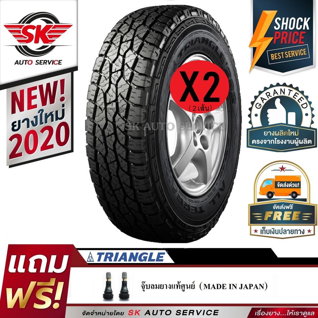 TRIANGLE ยางรถยนต์ 265/65R17 (ล้อขอบ17) รุ่น TR292 2 เส้น (ใหม่กริ๊ปปลายปี2020)