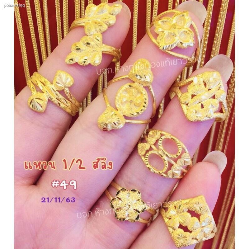 ราคาต่ำสุด☞[ผ่อน 0% 10 เดือน] แหวนทองแท้ 96.5%  น้ำหนัก 1.90 กรัม ครึ่งสลึง พร้อมใบรับประกัน