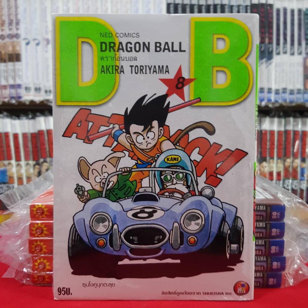 ดราก้อนบอล DRAGONBALL เล่มที่ 8 (พิมพ์ใหม่เริ่มต้น) หนังสือการ์ตูน มังงะ ดรากอนบอล DRAGON BALL มือหนึ่ง